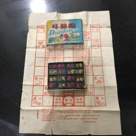 八十年代怀旧玩具 斗兽棋 木质全套 义亭综合厂出品