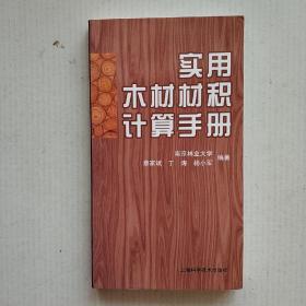 《实用木材材积计算手册》