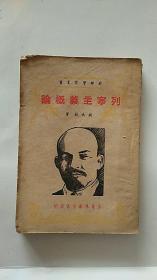 列宁主义概论(冀鲁豫书店 出版 1949年)土纸本