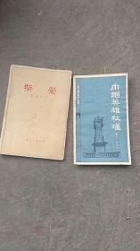 历史人物60年代书籍.荣柴.80年代书籍.巾帼英雄秋瑾【2本合售】