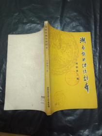 《湖南戏曲传统剧本---湘剧第二集》