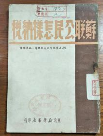 苏联公民怎样纳税(1949.9东北书店初版)【民国旧书】
