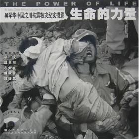 吴学华中国汶川抗震救灾纪实摄影:生命的力量