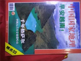 中国国家地理 2002.7