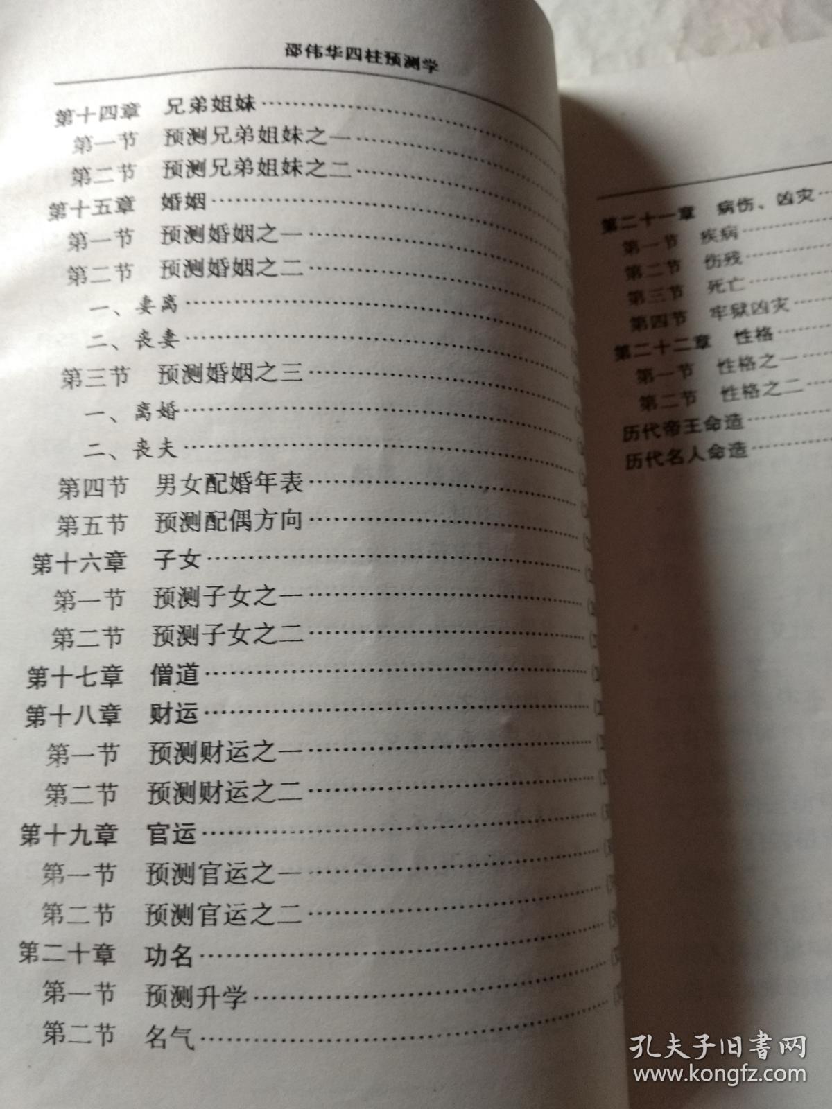 邵伟华四柱预测学 腾讯