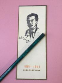 低价,书签,纪念鲁迅先生诞生八十周年,1961年