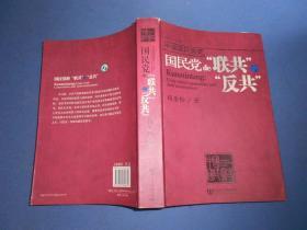 """国民党的""""联共""""与""""反共"""":中国国民党史-16开"""