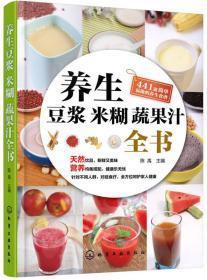 (飲食)養生豆漿米糊蔬果汁全書