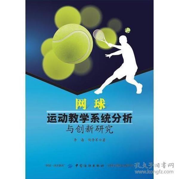 网球运动教学系统分析与创新研究