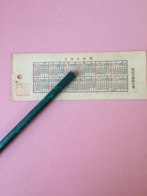 稀见,书签,1956年南京大学学生会,年历