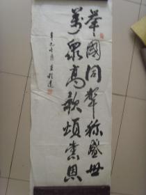 3--71王程远书法