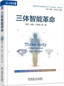 走向智能丛书:三体智能革命