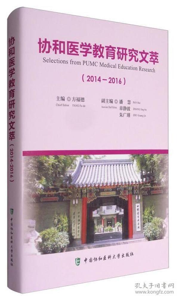 协和医学教育研究文萃(2014-2016)