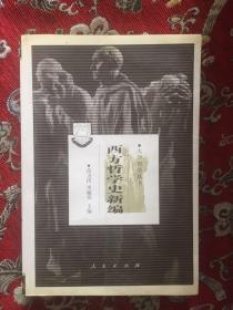西方哲学史新编——大学哲学丛书