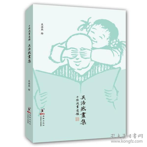 吴浩然画集:子恺漫画遗韵