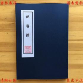 琵琶谱-(清)华文桂-清嘉庆刻本(复印本)