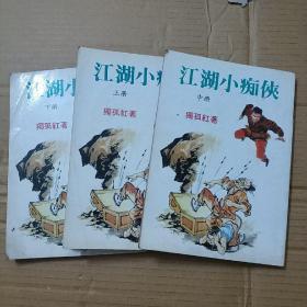 江湖小痴侠,独孤红,上中下三册全,繁体武侠小说