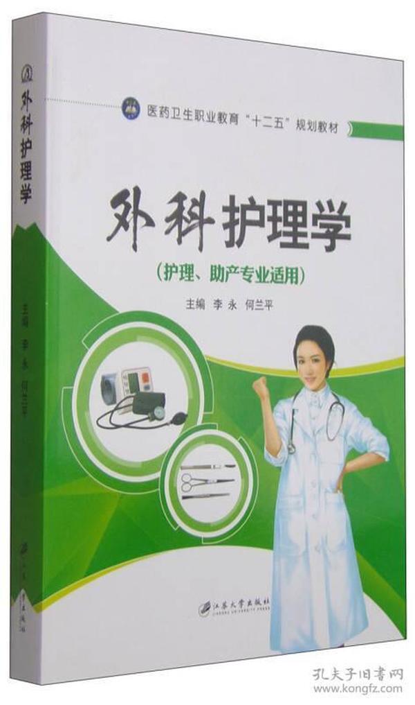 外科护理学(护理助产专业适用)