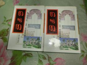 清代档案史料《圆明园 》【全两册】1991年5月一版一印 B7