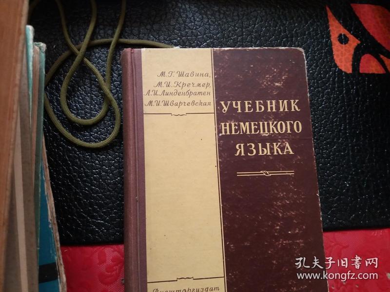 俄文 语言 书