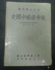 俄帝侵略中国史