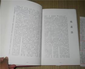 《南京市立第一中学六十周年校庆纪念特刊》16开精装本