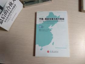 中国:国家发展与地方财政