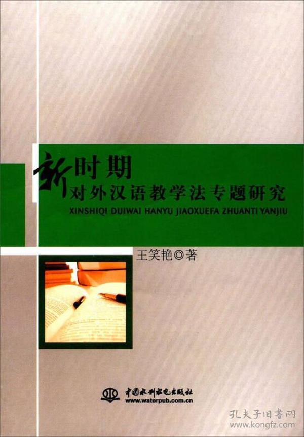 新时期对外汉语教学法专题研究