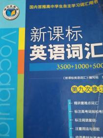 新课标搜英语词汇3500+1000+500,第七次修订新课标搜英语词汇编写组