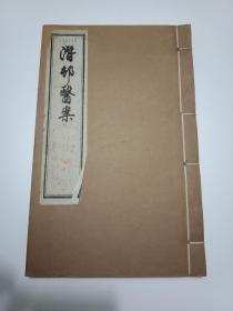 稀缺中医资料书《(邨医案》【16开线装全一册---1979年影印---书9品如图