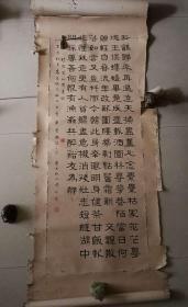 广东老一辈著名画家、春睡画院秘书冯印雪精品隶书书法作品一幅  画芯尺寸124*45cm 保真