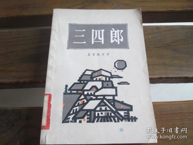 三四郎 夏目漱石