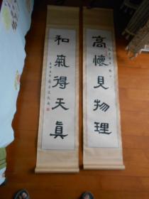 金陵词翁:苏昌辽 书法对联「高怀见物理 和气得天真」