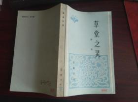 草堂之灵(笔记丛刊)