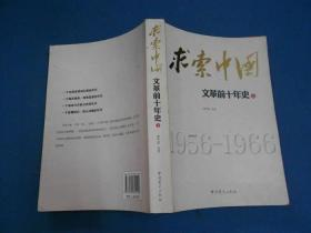 求索中国:文革前十年史-上册-16开