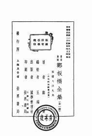 景印真迹郑板桥全集-1935年版-(复印本)