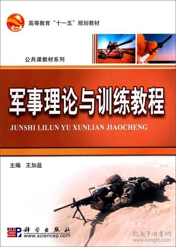 """军事理论与训练教程/高等教育""""十一五""""规划教材·公共课教材系列"""