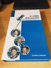 中小学教育科研方法讲座(21碟DVD光盘)