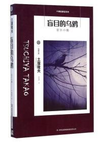 七曜文库:千草检察官系列--盲目的乌鸦
