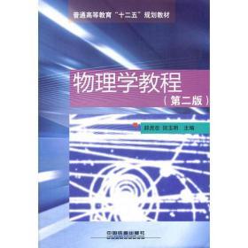 物理學教程(第二版)