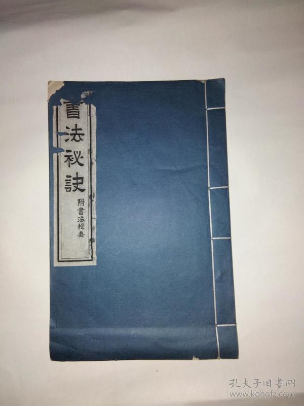 书法秘诀附书法辑要(线装全1册)