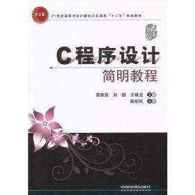 (教材)C程序设计简明教程