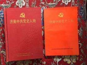 济南中共党史人物(一、二)