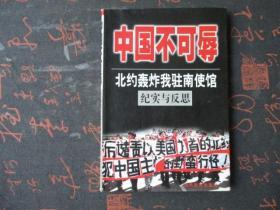 中国不可辱 北约轰炸我驻南使馆纪实与反思