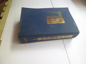 新明解国语辞典 第五版