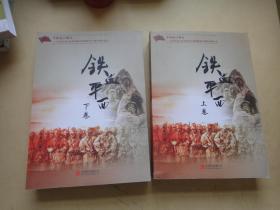 铁血平西(全二册)