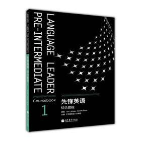 先锋英语综合教程1(附多媒体学习光盘)