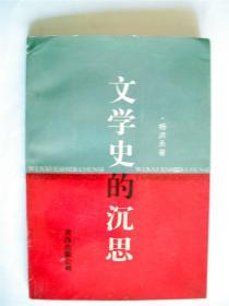 刘纳上款,学者杨洪承教授钤印签赠本《文学史的沉思》附函一通一页 南海出版社初版初印仅印1000册850*1168