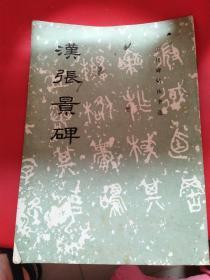 汉张景碑 -历代碑帖法书选(16开如图)