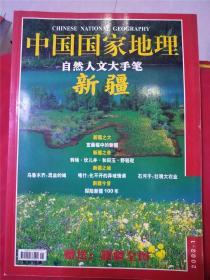 中国国家地理自然人文大手笔新疆 2002.1